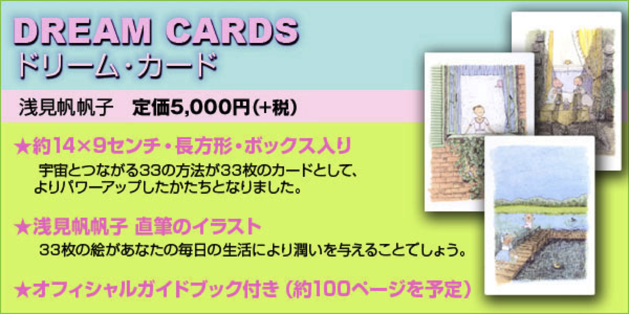 dream-cards