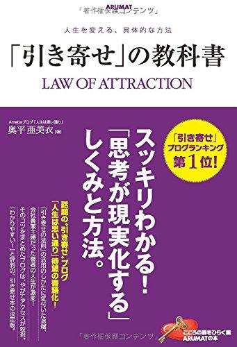 「引き寄せ」の教科書