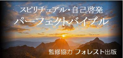 スピリチュアル・自己啓発 パーフェクトバイブル_監 修協力 フォレスト出版